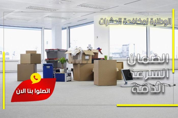 شركة نقل عفش بام الساهك