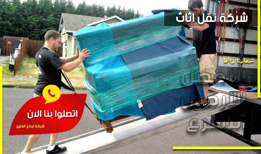 شركة نقل عفش من الرياض الى البحرين