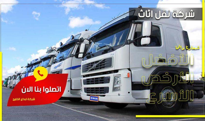شركة نقل عفش من الرياض إلى الكويت